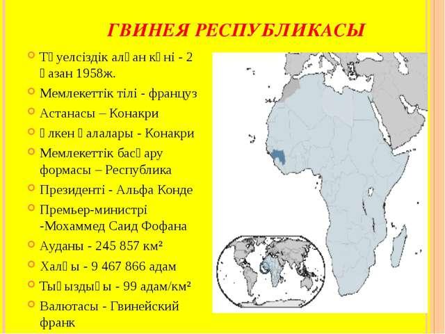 ГВИНЕЯ РЕСПУБЛИКАСЫ Тәуелсіздік алған күні - 2 қазан 1958ж. Мемлекеттік тілі...