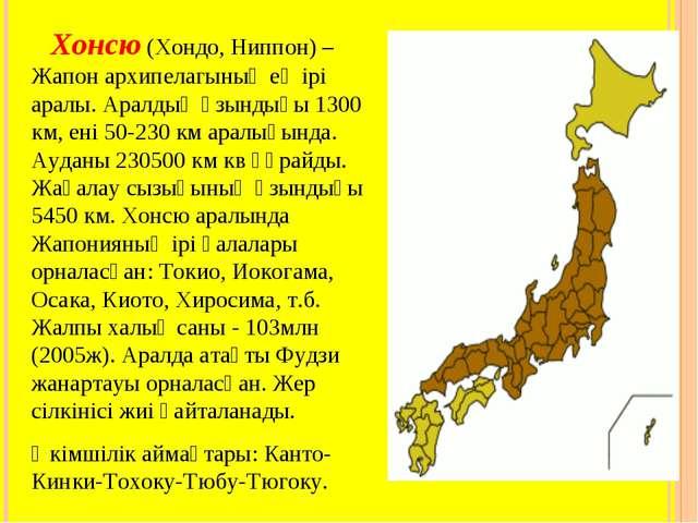 Хонсю (Хондо, Ниппон) – Жапон архипелагының ең ірі аралы. Аралдың ұзындығы 1...