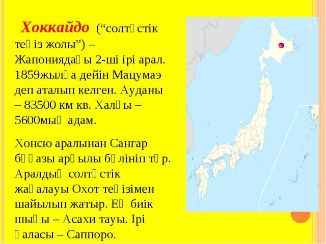 """Хоккайдо (""""солтүстік теңіз жолы"""") – Жапониядағы 2-ші ірі арал. 1859жылға дей..."""