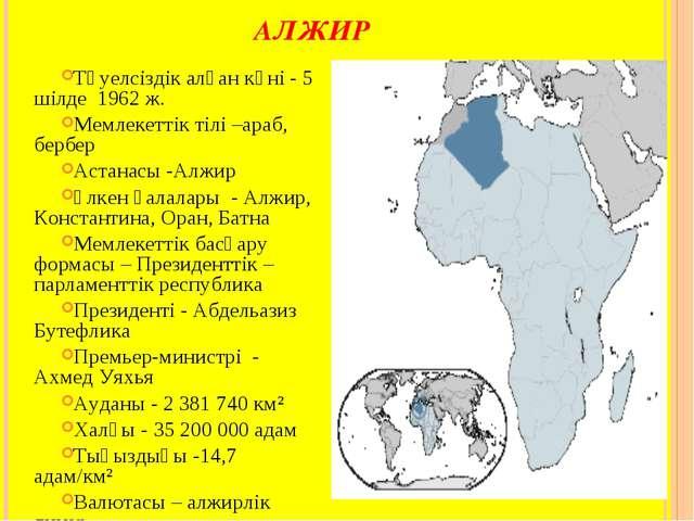 АЛЖИР Тәуелсіздік алған күні - 5 шілде 1962 ж. Мемлекеттік тілі –араб, бербер...