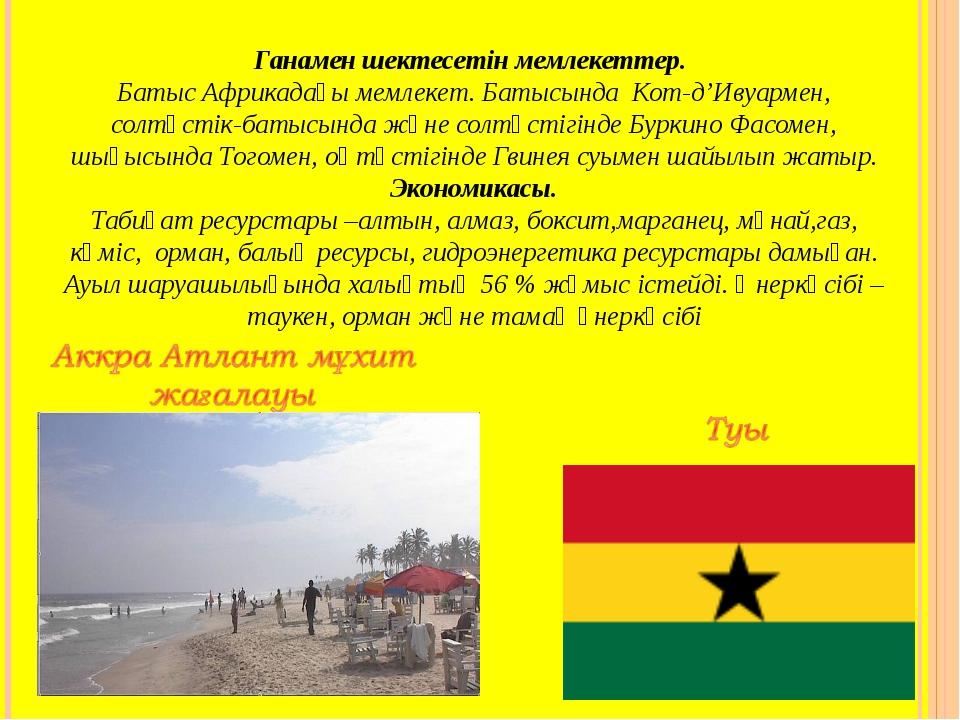 Ганамен шектесетін мемлекеттер. Батыс Африкадағы мемлекет. Батысында Кот-д'И...