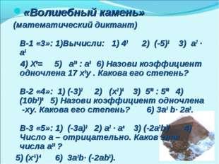 «Волшебный камень» (математический диктант) В-1 «3»: 1)Вычисли: 1) 42 2) (-5