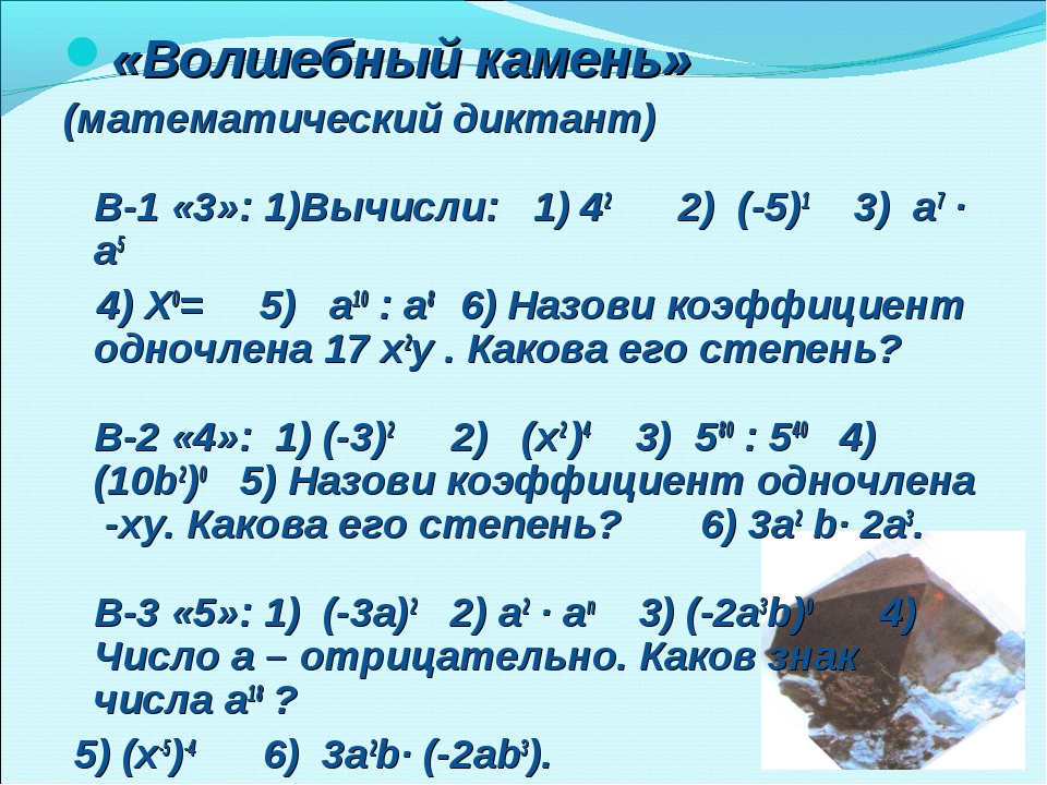 «Волшебный камень» (математический диктант) В-1 «3»: 1)Вычисли: 1) 42 2) (-5...