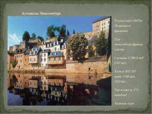 Астанасы Люксембург Тәуелсіздігі-1845ж 18 июнь(от франции) Тілі-люксембург,фр