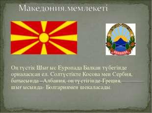 Оңтүстік Шығыс Еуропада Балкан түбегінде орналасқан ел. Солтүстікте Косова ме