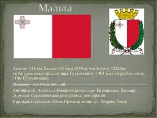 Ауданы -316 км.Халқы-402 мың(2006ж).тығыздық-1282/км кв.Ақшасы-мальтийская ли
