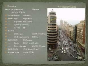 Елордасы (және ең ірі қаласы) Мадрид 40°26′N, 3°42′W Ресми тілдері-Испанша