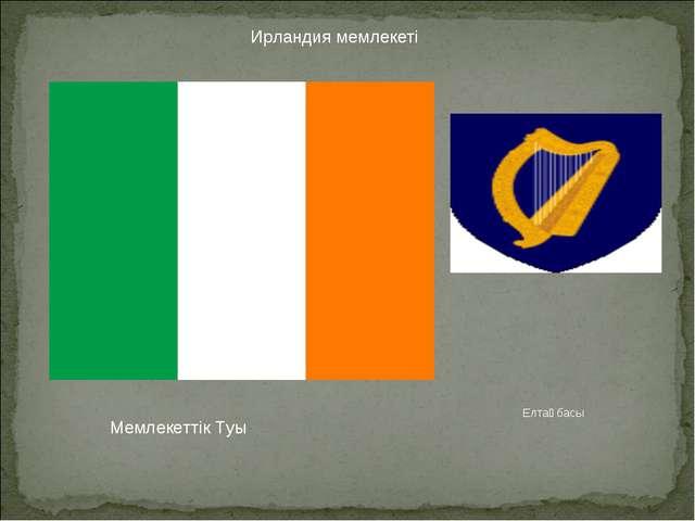 Ирландия мемлекеті Мемлекеттік Туы Елтаңбасы