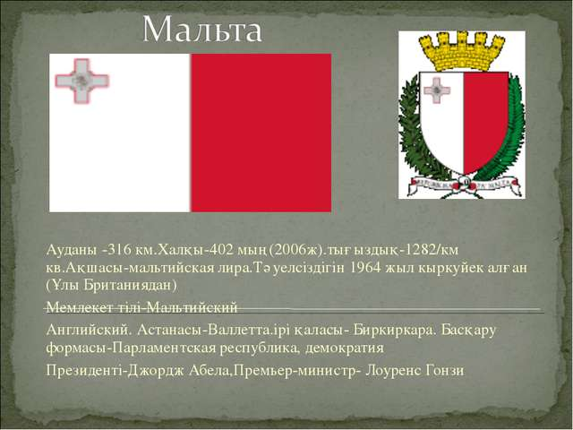 Ауданы -316 км.Халқы-402 мың(2006ж).тығыздық-1282/км кв.Ақшасы-мальтийская ли...