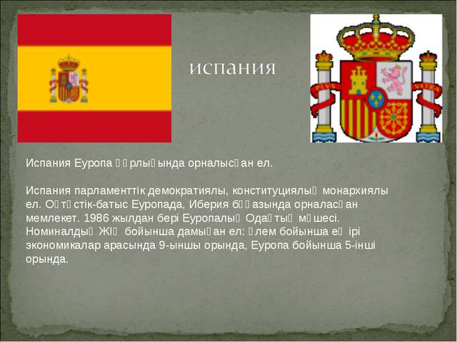 Испания Eуропа құрлығында орналысқан ел. Испания парламенттiк демократиялы, к...