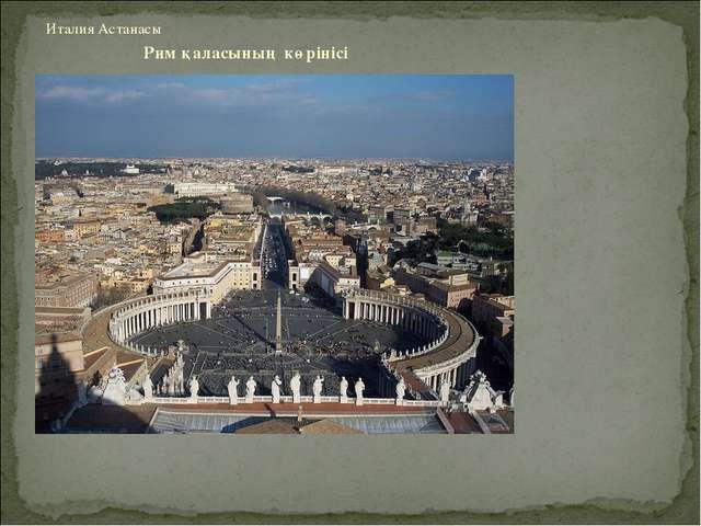 Италия Астанасы Рим қаласының көрінісі