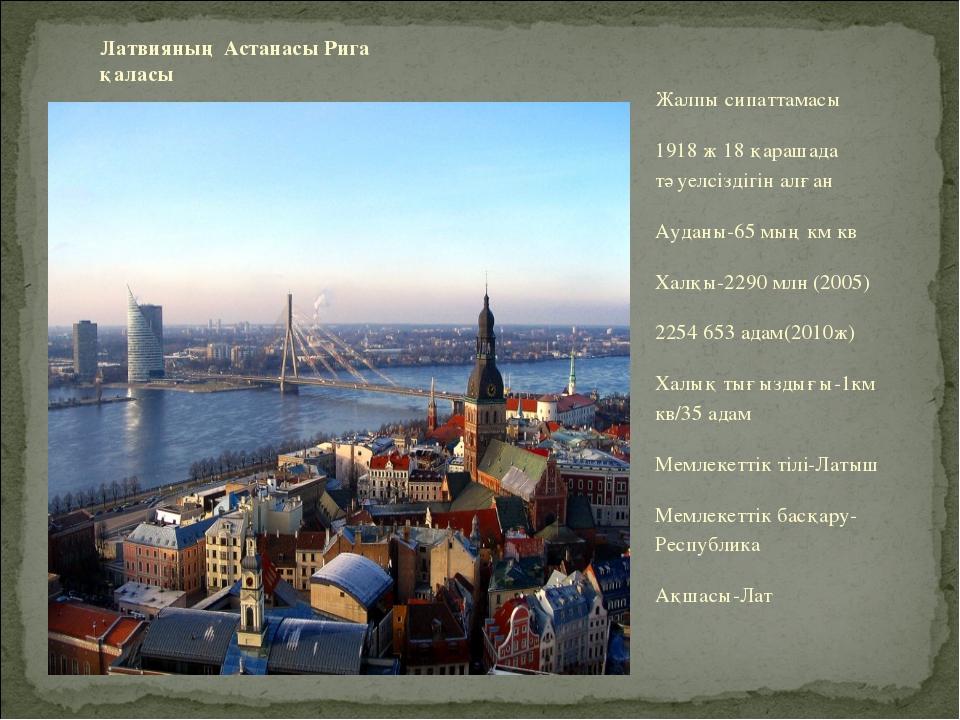 Жалпы сипаттамасы 1918 ж 18 қарашада тәуелсіздігін алған Ауданы-65 мың км кв...