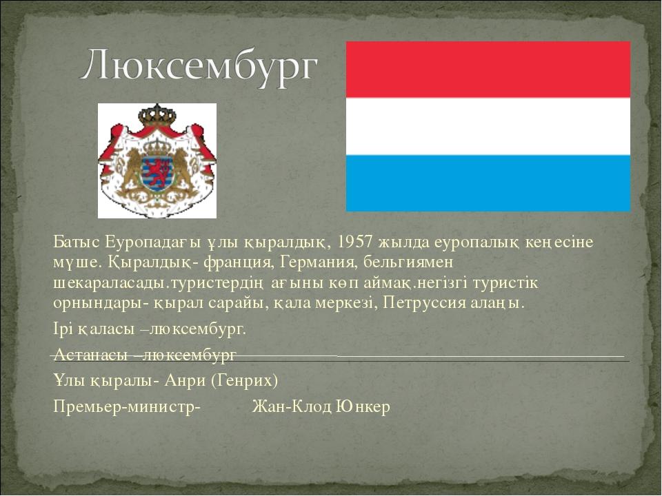 Батыс Еуропадағы ұлы қыралдық, 1957 жылда еуропалық кеңесіне мүше. Қыралдық-...