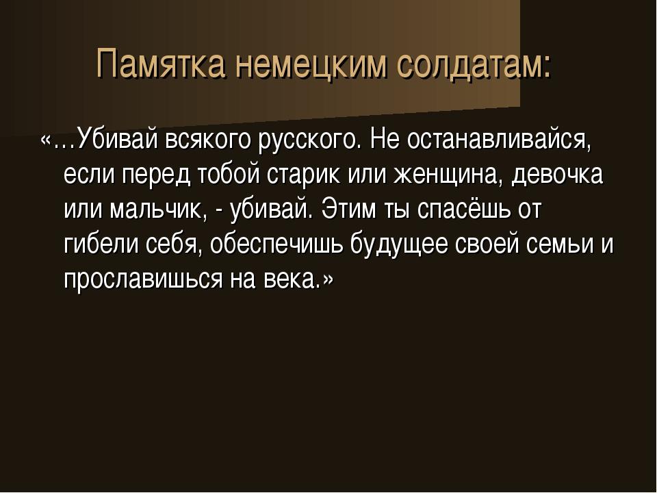 Памятка немецким солдатам: «…Убивай всякого русского. Не останавливайся, если...
