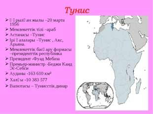 Құрылған жылы –20 марта 1956 Мемлекеттік тілі –араб Астанасы –Тунис Ірі қалал