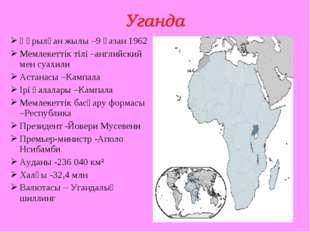 Құрылған жылы –9 қазан 1962 Мемлекеттік тілі –английский мен суахили Астанасы