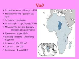 Құрылған жылы –11 августа 1960 Мемлекеттік тілі –француз бен араб Астанасы –Н