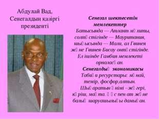 Абдулай Вад, Сенегалдың қазіргі президенті Сенегал шектесетін мемлекеттер Бат