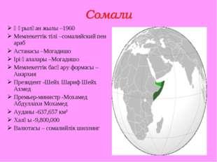 Құрылған жылы –1960 Мемлекеттік тілі –сомалийский пен араб Астанасы –Могадишо