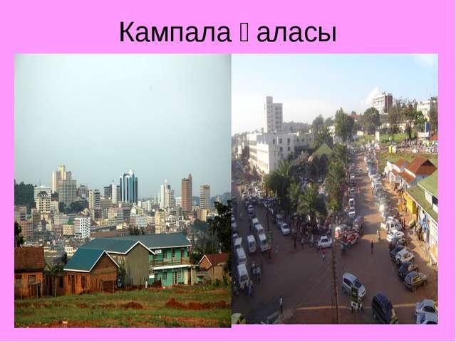Кампала қаласы