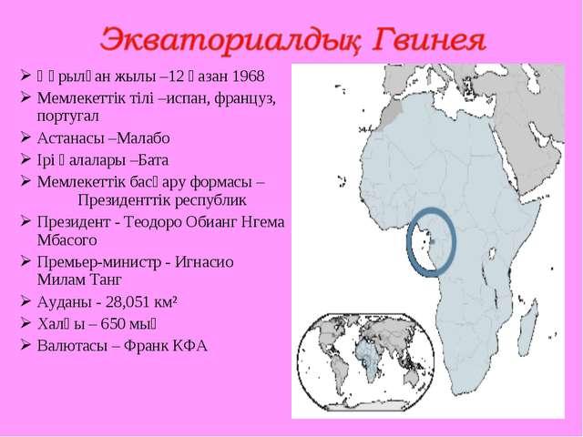 Құрылған жылы –12 қазан 1968 Мемлекеттік тілі –испан, француз, португал Астан...