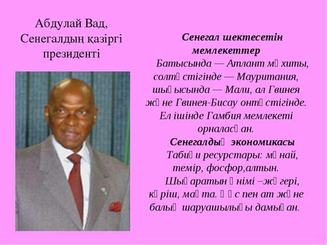 Абдулай Вад, Сенегалдың қазіргі президенті Сенегал шектесетін мемлекеттер Бат...
