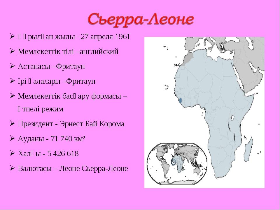 Құрылған жылы –27 апреля 1961 Мемлекеттік тілі –английский Астанасы –Фритаун...