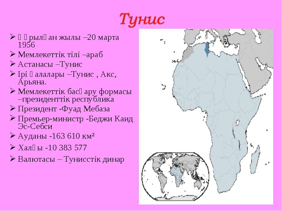 Құрылған жылы –20 марта 1956 Мемлекеттік тілі –араб Астанасы –Тунис Ірі қалал...