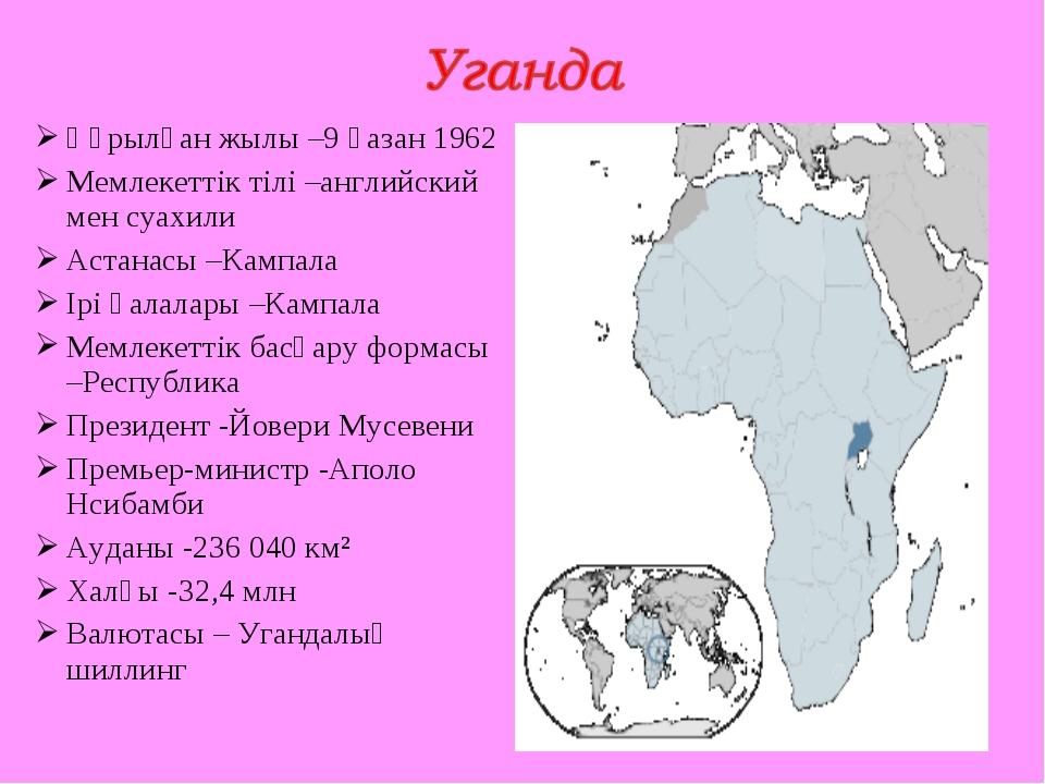 Құрылған жылы –9 қазан 1962 Мемлекеттік тілі –английский мен суахили Астанасы...