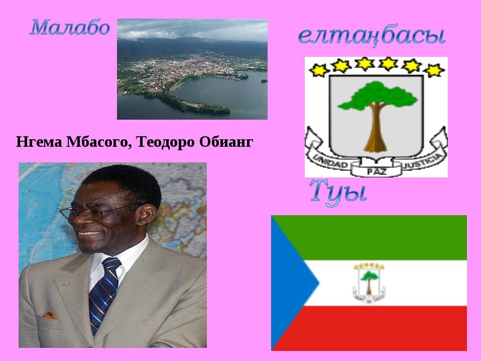 Нгема Мбасого, Теодоро Обианг