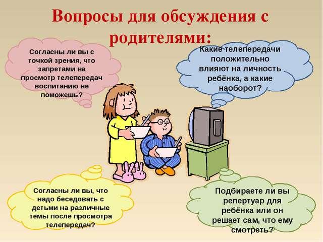 Вопросы для обсуждения с родителями: Какие телепередачи положительно влияют н...
