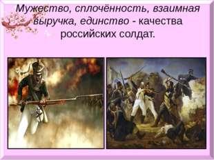 Мужество, сплочённость, взаимная выручка, единство - качества российских солд
