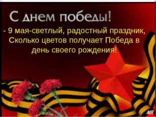 - 9 мая-светлый, радостный праздник, Сколько цветов получает Победа в день св