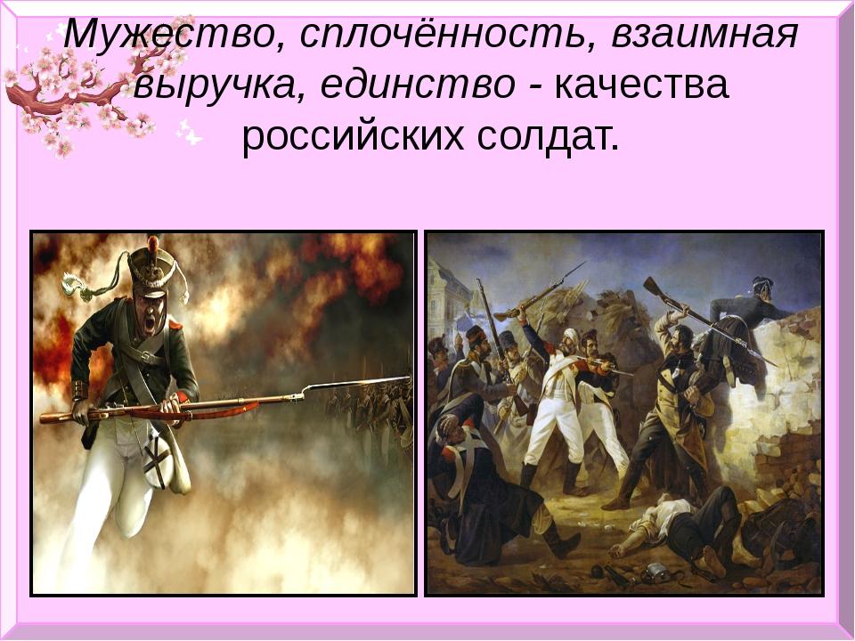 Мужество, сплочённость, взаимная выручка, единство - качества российских солд...