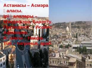 Астанасы – Асмэра қаласы. Ірі қалалары – Мэндэфэра, Барэнту. Президенті – Иса