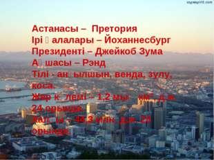 Астанасы – Претория  Ірі қалалары – Йоханнесбург Президенті – Джейкоб Зума А
