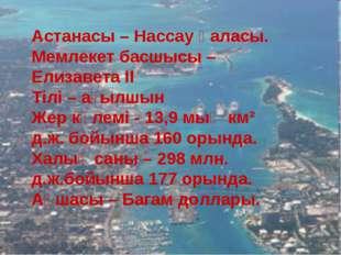 Астанасы – Нассау қаласы. Мемлекет басшысы – Елизавета II Тілі – ағылшын Жер