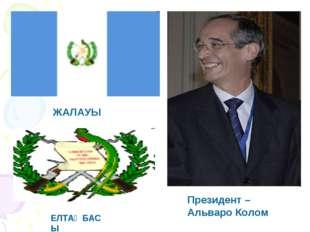 ЖАЛАУЫ ЕЛТАҢБАСЫ Президент – Альваро Колом