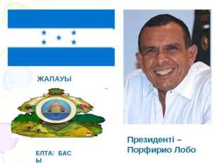 ЖАЛАУЫ ЕЛТАҢБАСЫ Президенті – Порфирио Лобо