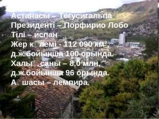 Астанасы – Тегусигальпа Президенті – Порфирио Лобо Тілі – испан Жер көлемі -