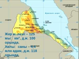 Жер көлемі – 125 мың км², д.ж. 100 орында. Халық саны – 4,4 млн адам, д.ж. 11