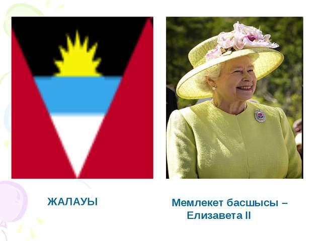ЖАЛАУЫ Мемлекет басшысы – Елизавета II