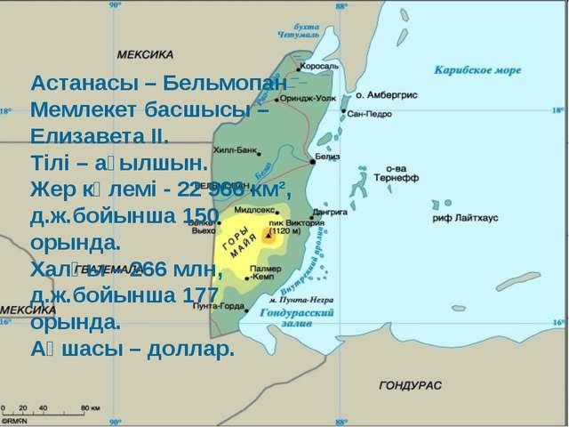 Астанасы – Бельмопан Мемлекет басшысы – Елизавета II. Тілі – ағылшын. Жер кө...