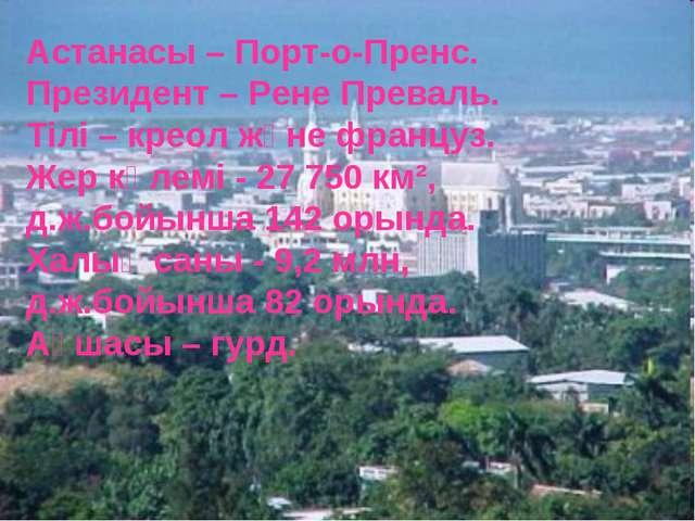 Астанасы – Порт-о-Пренс. Президент – Рене Преваль. Тілі – креол және француз....