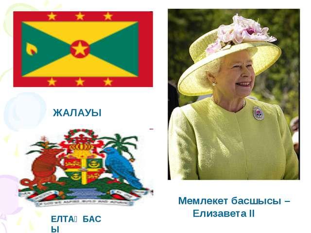 ЖАЛАУЫ ЕЛТАҢБАСЫ Мемлекет басшысы – Елизавета II