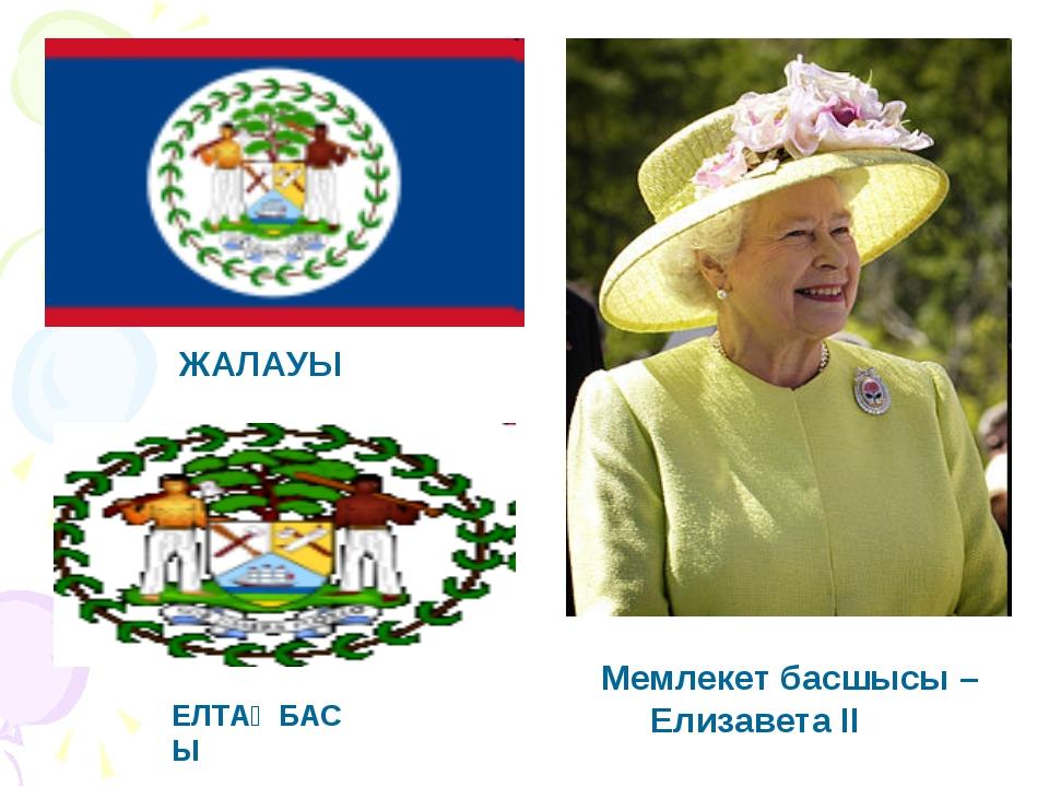 Мемлекет басшысы – Елизавета II ЖАЛАУЫ ЕЛТАҢБАСЫ