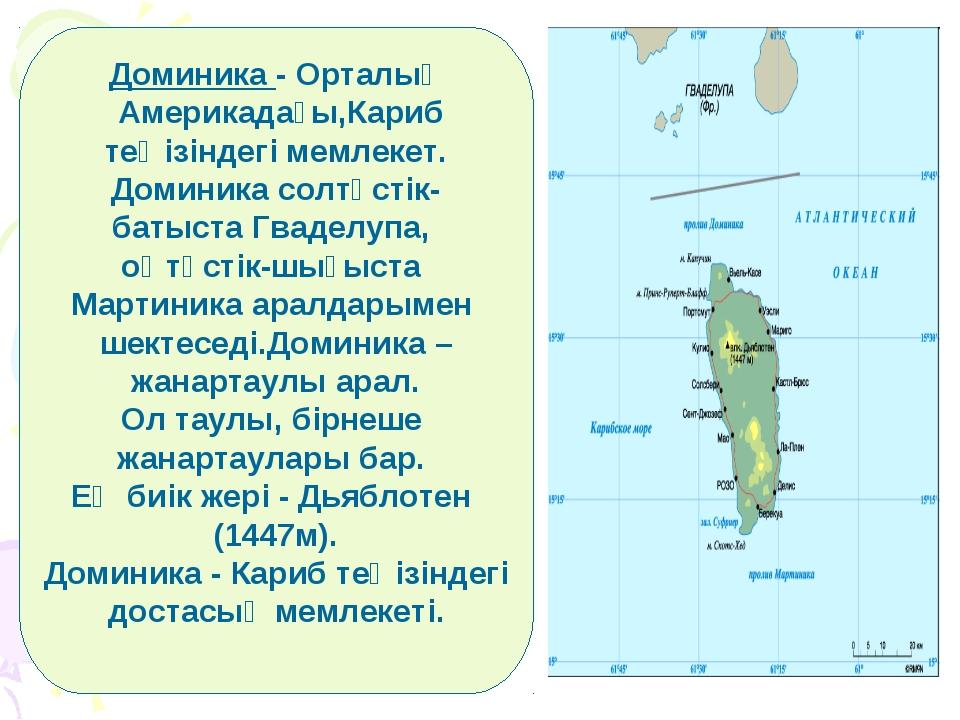 Доминика - Орталық Америкадағы,Кариб теңiзіндегі мемлекет. Доминика солтүстiк...
