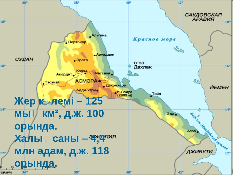 Жер көлемі – 125 мың км², д.ж. 100 орында. Халық саны – 4,4 млн адам, д.ж. 11...