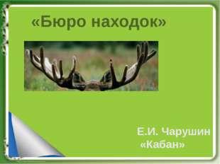 «Бюро находок» Е.И. Чарушин «Кабан»