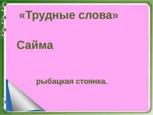 «Трудные слова» рыбацкая стоянка. Сайма